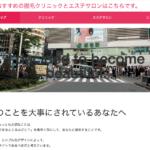 新宿で脱毛するなら、客観的に紹介しているシンプルなサイトから探すといいみたい